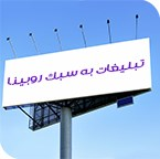 روبینا بازار تجهیزات پزشکی کمپین های تبلیغاتی