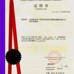 گواهینامه تجهیزات پزشکی