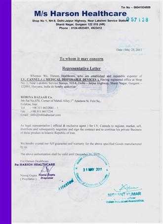 روبینا بازار تجهیزات پزشکی 5