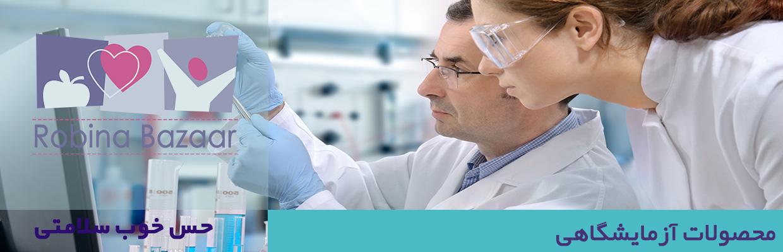 روبینا-بازار-محصولات-آزمایشگاهی