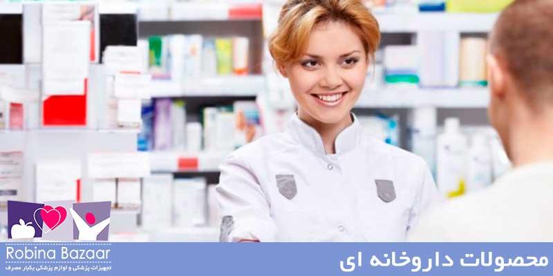 محصولات داروخانه ای