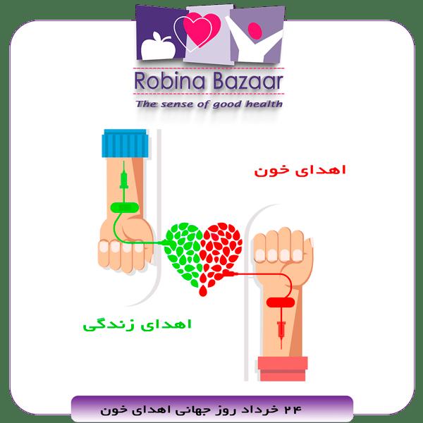 کمپین-آگاهی-سلامت-روز-جهانی-اهدا 01 ی-خون