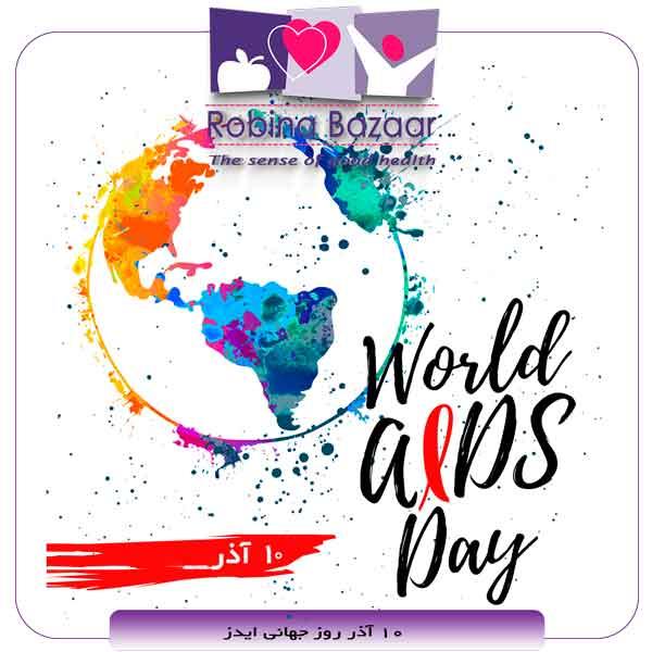 کمپین آگاهی سلامت روز جهانی ایدز