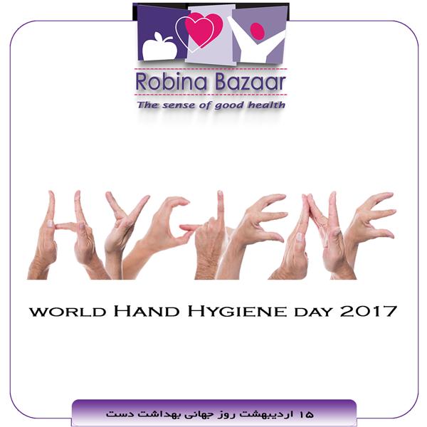 کمپین-آگاهی-سلامت-روز-جهانی-بهداشت-دست