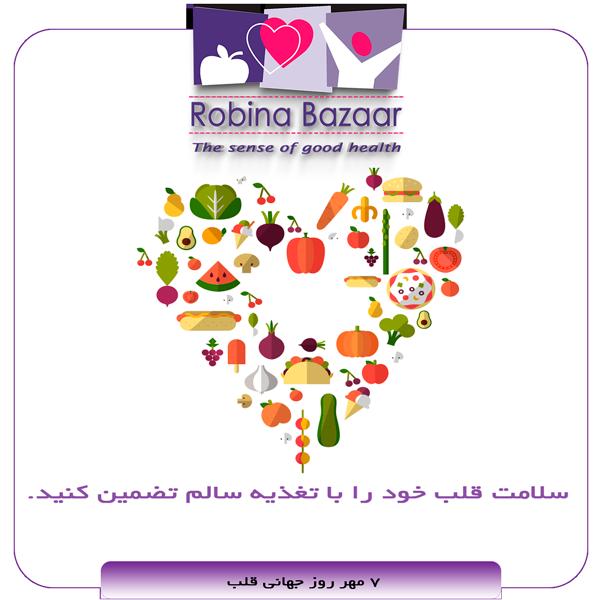 کمپین آگاهی سلامت روز جهانی قلب