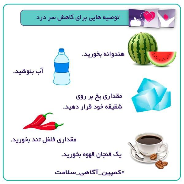 کمپین آگاهی و سلامت کاهش سردرد