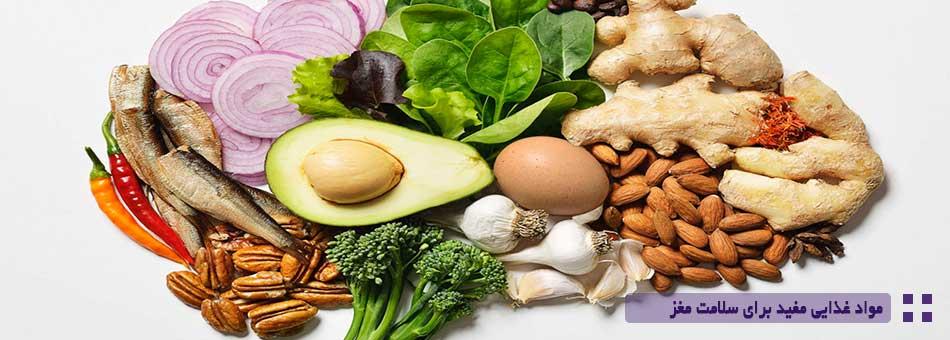 مواد غذایی مفید برای سلامت مغز