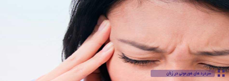 سردرد های هورمونی در زنان