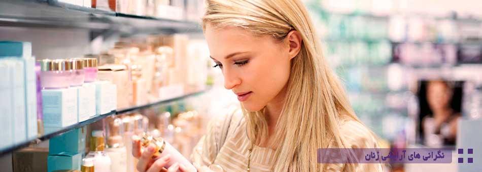 نگرانی های آرایشی زنان
