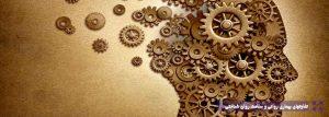 تفاوتهای بیماری روانی و سلامت روان شناختی