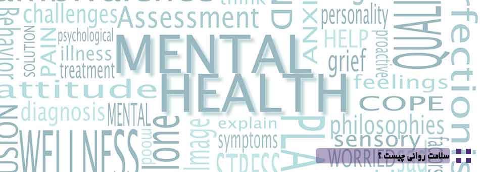 سلامت روانی چیست ؟