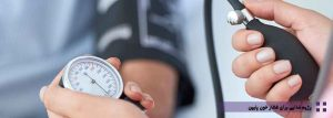 رژیم غذایی برای فشار خون پایین