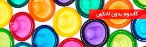 کاندوم بدون لاتکس