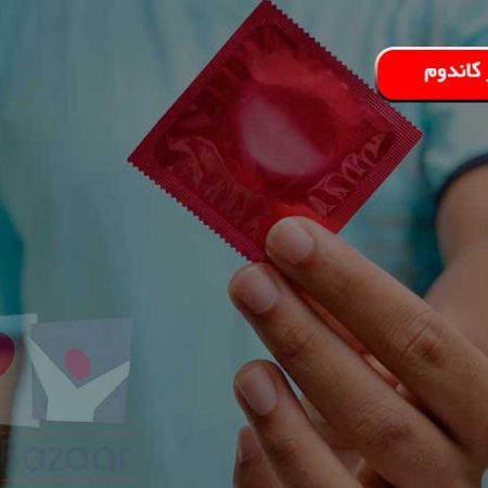 استفاده درست از کاندوم