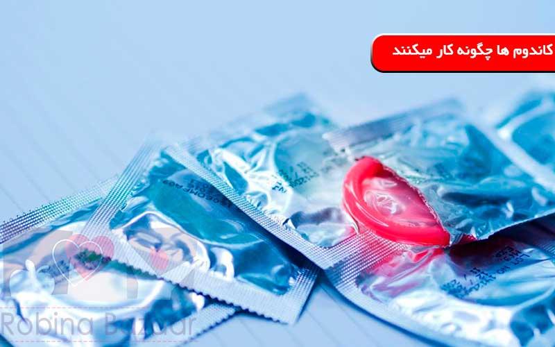 کاندومها