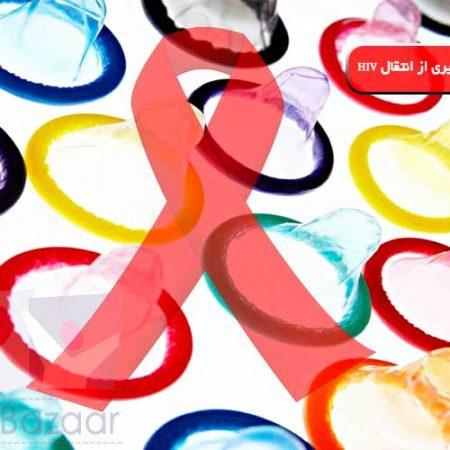 کاندوم و جلوگیری از انتقال hiv