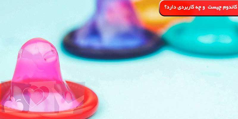 کاندوم چیست و چه کاربردی دارد؟