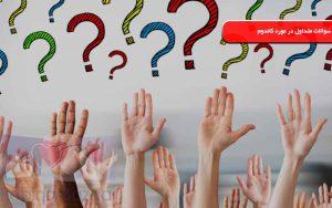 سوالات متداول در مورد کاندوم