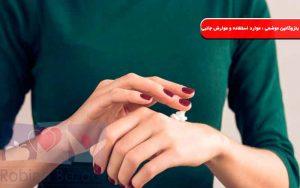 بنزوکائین موضعی موارد استفاده و عوارض جانبی