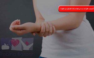 چسب ضد درد