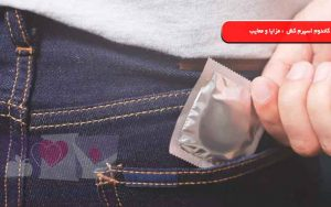 کاندوم اسپرم کش