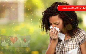 آلرژی ها انواع ، تشخیص ، درمان