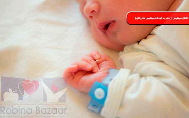 انتقال سیفلیس از مادر به کودک (سیفلیس مادرزادی)