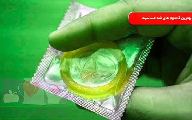 بهترین کاندوم های ضد حساسیت