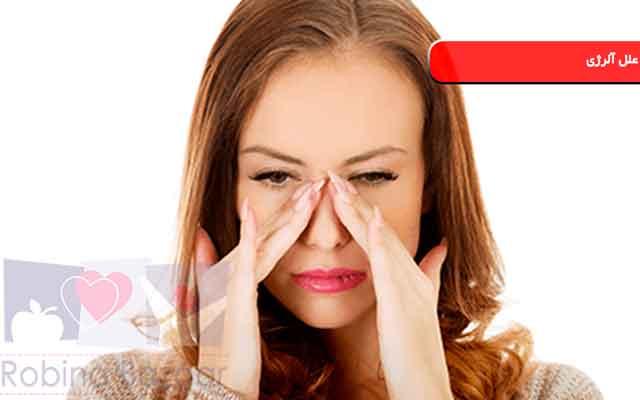 علل آلرژی